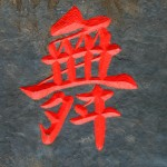 Chinese Character for Dance